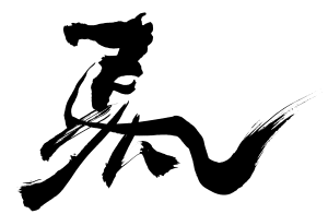 Chinese character resembling a horse in honour of Chinese New Year